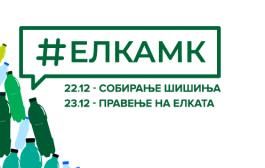 Твитерџиите викендов ќе прават елка од пластични шишиња во Скопје