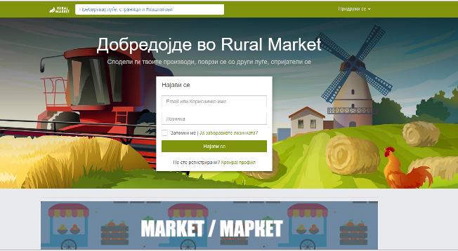 """Македонските земјоделци добија свој """"Фејсбук"""" – ruralmarket.net!"""