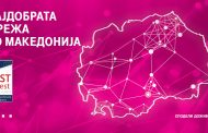 Македонски Телеком ја има најдобра мрежа во Македонија во 2018 година