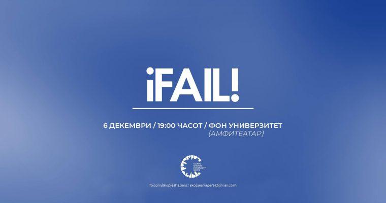 Утре ќе се одржи iFail – конференција за неуспесите на успешните