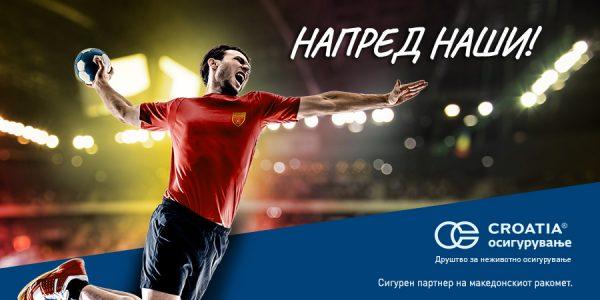 Кроација Осигурување, сигурен партнер на македонскиот репрезентативен ракомет