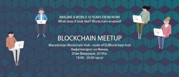 Македонскиот блокчеин хаб утре организира дебата за можностите на блокчеин технологијата