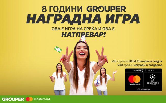 Започна најголемата Grouper роденденска наградна игра