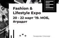 Од 20-22 март четврто издание на FASHION & LIFESTYLE EXPO!