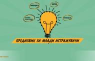 """Фондот за иновации и технолошки развој објави најнов """"Предизвик за млади истражувачи"""""""