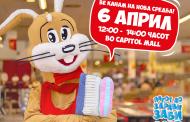 """""""Патот до здрави заби"""": Четко ве кани на нова дружба во Capitol Mall"""