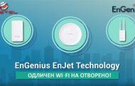 Лош Wi-Fi на отворено? Причина – традиционалниот пренос на податоци.  EnGenius EnJet технологијата со 360 степени покриеност е решението!