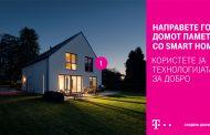 Паметен дом за модерно живеење, новo Smart Home решениe во понудата на Македонски Телеком