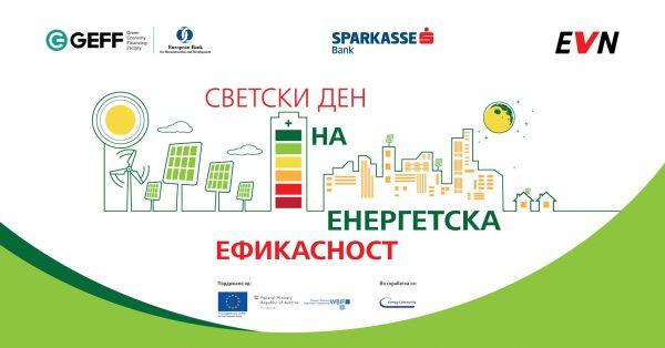 """Наутрешнатадебата """"Инвестирај во енергетска ефикaсност, диши чист воздух!""""ќе се презентира калкулаторза заштеда на енергија"""