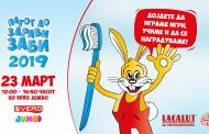 """""""Патот до здрави заби"""": Четко Четковски и Лакалут ве повикуваат на дружба во Веро Џамбо"""