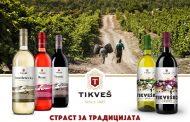 """Проширување и освежување на популарната серија традиционални вина на """"Тиквеш"""""""