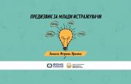 Значително зголемен интересот на младите за програмите на Фондот за иновации и технолошки развој