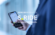 Sony стана конкурент на Uber – ја стартуваше услугата S.Ride