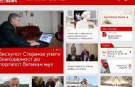 """""""Ватикан њуз"""" го воведе македонскиот јазик на својот портал"""