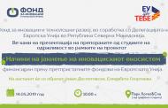 """Презентација на препораките од студиите на одржливост во рамките на проектот """"Начини на јакнење на иновацискиот екосистем"""""""