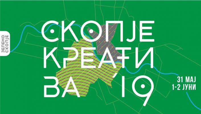"""Фестивал за развој на креативните индустрии """"Скопје Креатива 2019 – Зелено Скопје"""""""