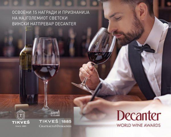 Во конкуренција од над 16.500 вина од целиот свет, Тиквеш освои 15 награди