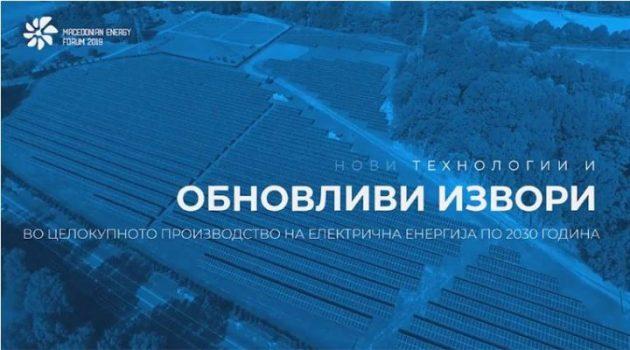 Меѓународна конференција за енергетика МЕФ 2019