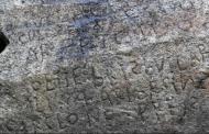 Француски град нуди награда од 2.250 долари за некој што ќе ја дешифрира пораката напишана на овој камен