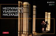 Започнува натпреварот Huawei InFocus Awards за мобилна фотографија и видео