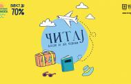 Читај каде и да одиш – Летен фестивал на книгата во ТРИ