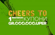 Grouper прославува 1 милион продадени купони