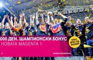 Заедно ја славиме победата на Вардар – шампионски бонус и подарок дрес