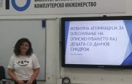 Студенти од ФИНКИ изработија апликација за полесно учење на децата со Даунов синдром