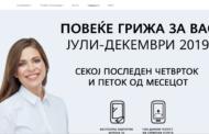 """Нова сервисна кампања """"Повеќе грижи за вас"""" на Huawei во Македонија"""
