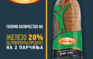 Нов интегрален леб со просо и црно семе на Жито Лукс дополнително збогатен со железо