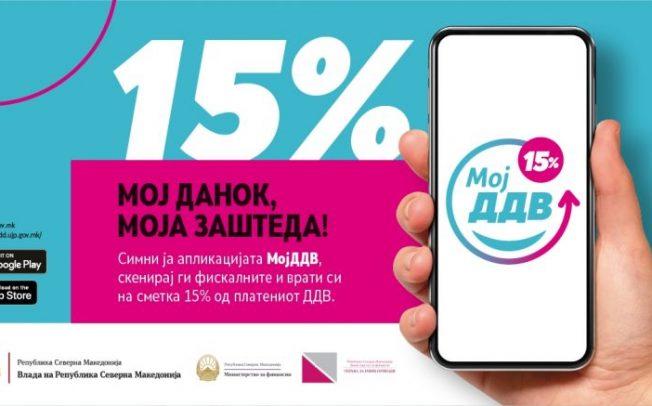 """Нови промени во """"Мој ДДВ"""", деновиве нова апликација"""