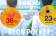 Sony претстави мини клима-уред кој можете да го носите во џеб