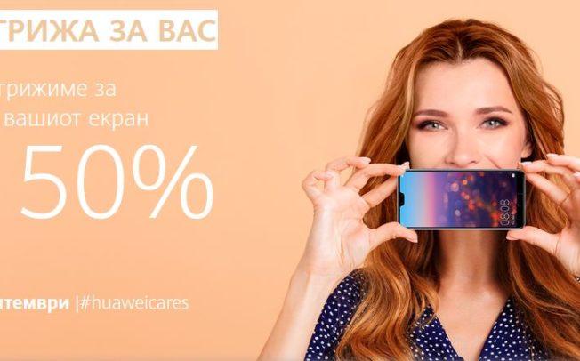 Huawei нуди до 50% попуст на промена на екранот на мобилни телефони на сите свои клиенти во Македонија