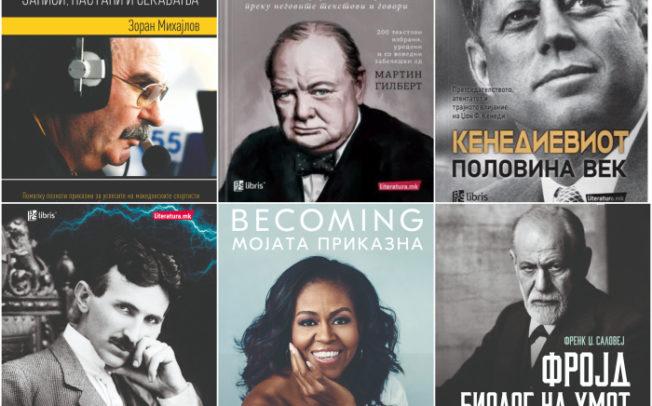 Топ 10 инспиративни (авто)биографии од Литература.мк