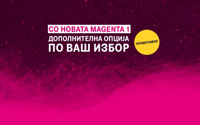 Дополнителни опции за корисниците на новата Magenta 1