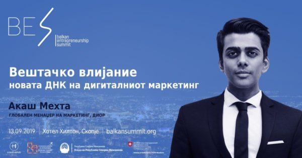"""""""Диор"""" ќе ја презентира новата маркетинг стратегија во Скопје"""