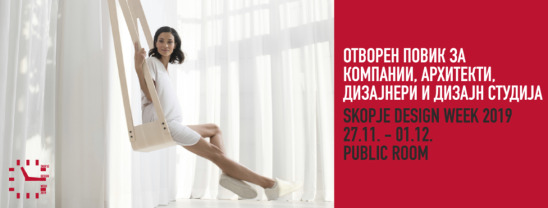 Skopje Design Week 2019 со отворен повик за учесници