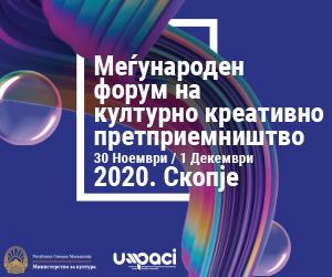 Megunaroden forum na kulturno pretpriemnistvo 27.11.2020