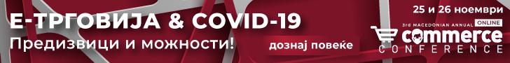 E-commerc 11.11.2020