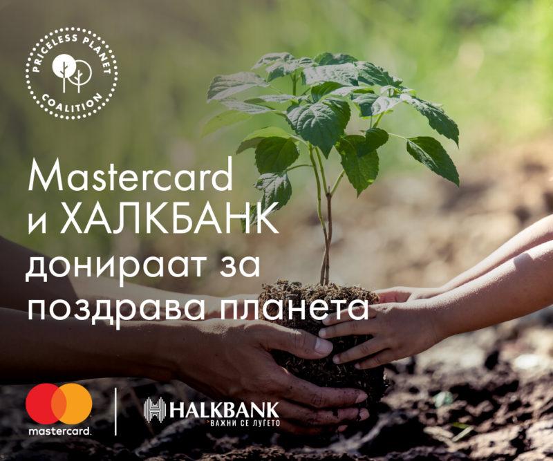 Visa Gold HalkBank 18.03.2021