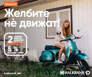 HalkBank Potrosuvacki kredit desktop 28.06.2021